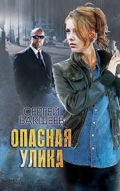 Сергей Бакшеев - Опасная улика