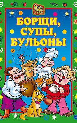 Елена Исаева - Борщи, супы, бульоны
