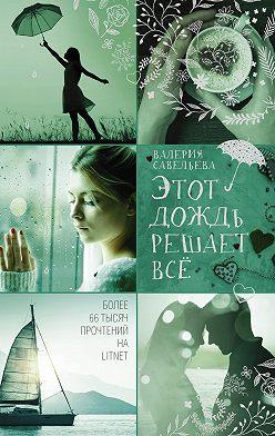 Валерия Савельева - Этот дождь решает всё