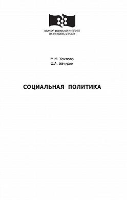 Мария Хохлова - Социальная политика