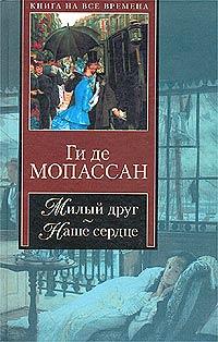 Ги де Мопассан - Наше сердце