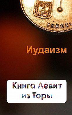 Илья Мельников - Книга Левит из Торы