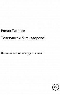 Роман Тихонов - Толстушкой быть здорово!
