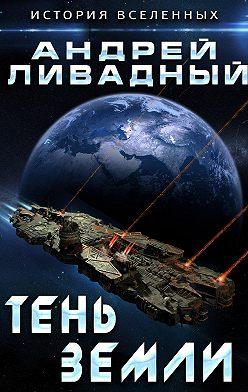 Андрей Ливадный - Тень Земли