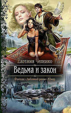 Евгения Чепенко - Ведьма и закон