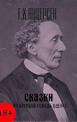 Ганс Андерсен - Сказки из архивов города Оденсе