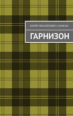 Юрий Хамкин - Гарнизон