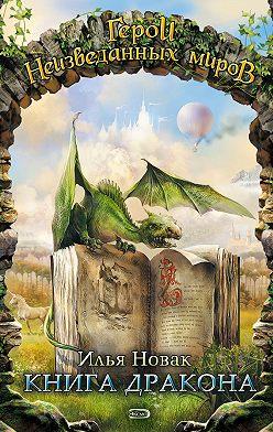 Илья Новак - Книга дракона (сборник)