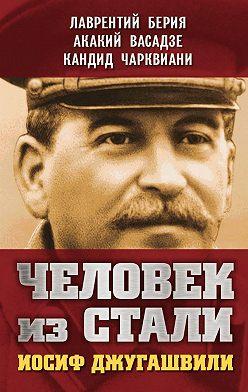 Акакий Васадзе - Человек из стали. Иосиф Джугашвили