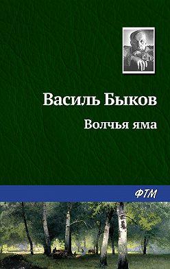Василий Быков - Волчья яма