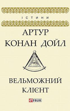 Артур Конан Дойл - Вельможний клієнт