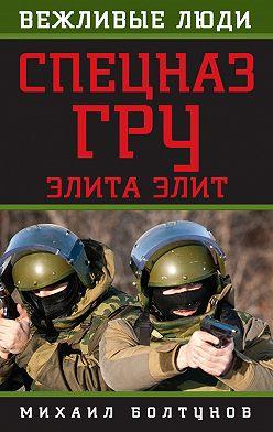 Михаил Болтунов - Спецназ ГРУ. Элита элит