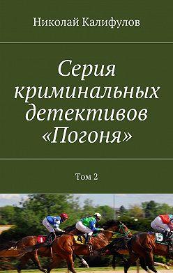 Николай Калифулов - Серия криминальных детективов «Погоня». Том2