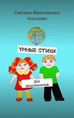 Светлана Алексеева - Умные стихи. Для дошкольников