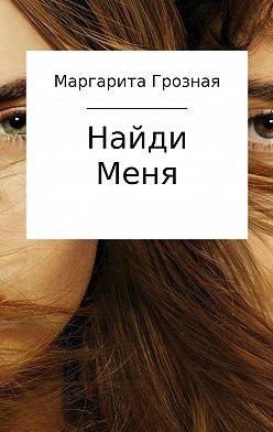 Маргарита Грозная - Найди меня