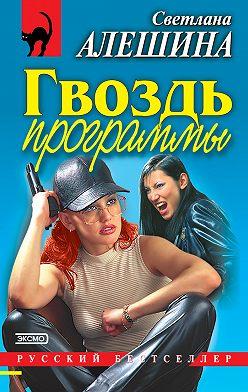 Светлана Алешина - Гвоздь программы (сборник)