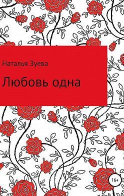 Наталья Зуева - Любовь одна