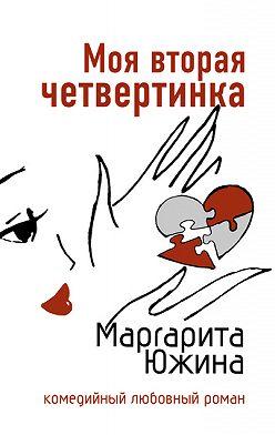 Маргарита Южина - Моя вторая четвертинка