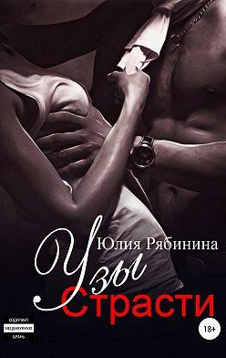 Юлия Рябинина - Узы страсти