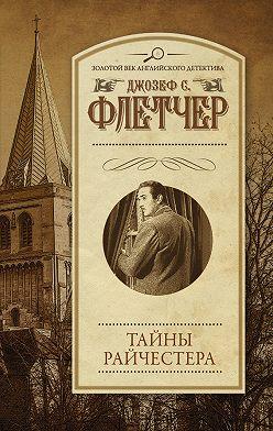Джозеф Флетчер - Тайны Райчестера