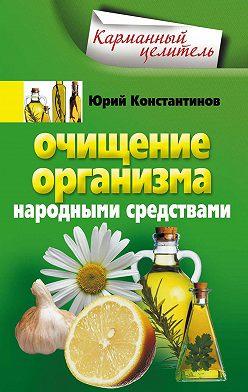 Юрий Константинов - Очищение организма народными средствами