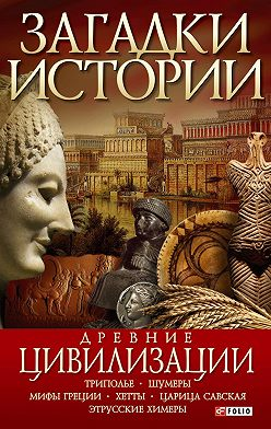 Анна Ермановская - Древние цивилизации