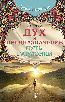Сатья Дас - Дух и предназначение. Путь гармонии