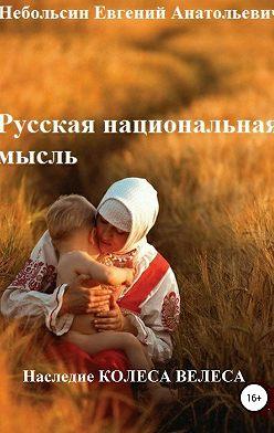 Евгений Небольсин - Русская национальная мысль. Наследие Колеса Велеса