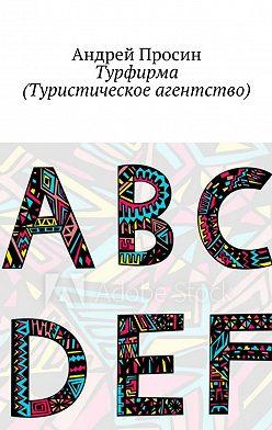 Андрей Просин - Турфирма (Туристическое агентство)