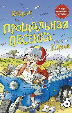 Юрий Орлов - Прощальная песенка