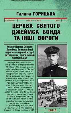 Галина Горицька - Церква святого Джеймса Бонда та інші вороги