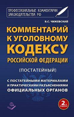Неустановленный автор - Комментарий к Уголовному кодексу Российской Федерации (постатейный) c практическими разъяснениями официальных органов и постатейными материалами