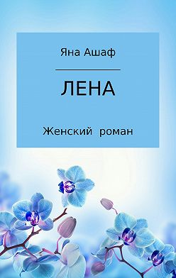 Яна Ашаф - Лена