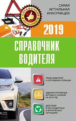 Unidentified author - Справочник водителя 2019