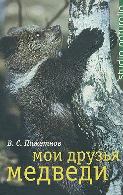 Валентин Пажетнов - Мои друзья медведи