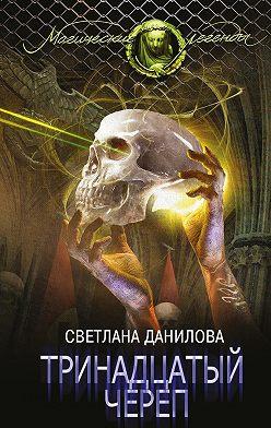 Светлана Данилова - Тринадцатый череп