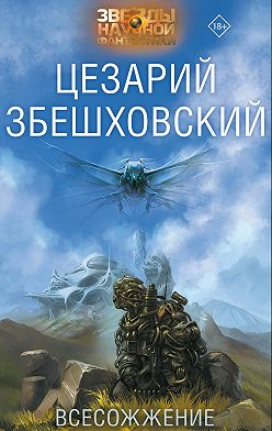 Цезарий Збешховский - Всесожжение