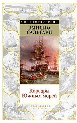 Эмилио Сальгари - Корсары Южных морей (сборник)