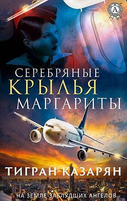 Тигран Казарян - Серебряные крылья Маргариты