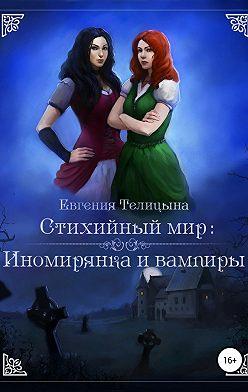 Евгения Телицына - Стихийный мир. Сбежавшая от тайн