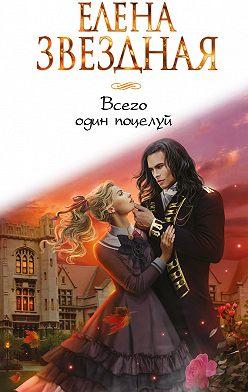 Елена Звездная - Всего один поцелуй