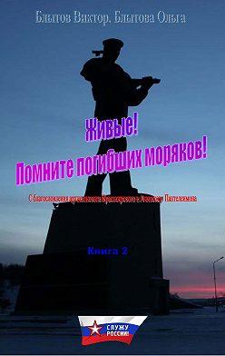 Виктор Блытов - Живые! Помните погибших моряков! Книга 2
