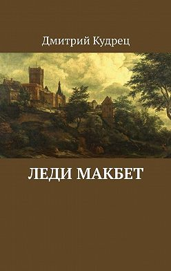 Дмитрий Кудрец - Леди Макбет
