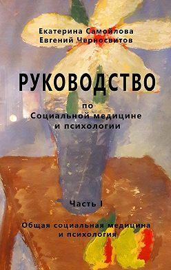 Евгений Черносвитов - РУКОВОДСТВО по социальной медицине и психологии. Часть первая