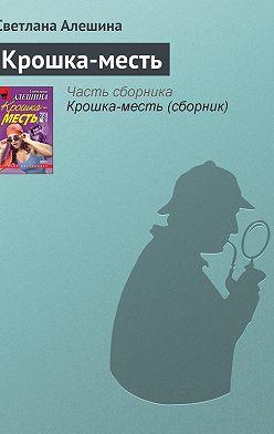 Светлана Алешина - Крошка-месть