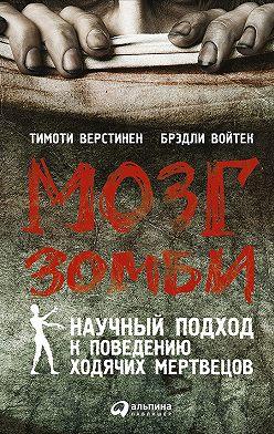Тимоти Верстинен - Мозг зомби. Научный подход к поведению ходячих мертвецов