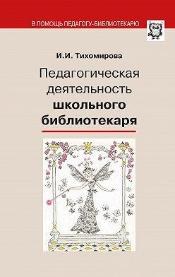 И. Тихомирова - Педагогическая деятельность школьного библиотекаря