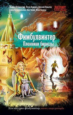 Юлиана Лебединская - Фимбулвинтер. Пленники бирюзы
