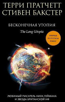 Терри Пратчетт - Бесконечная утопия