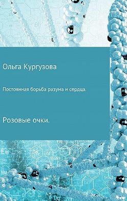 Ольга Кулакевич ( Кургузова) - Постоянная борьба разума и сердца. Розовые очки